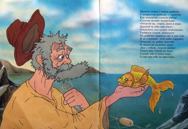 сценарий рыбак и золотая рыбка